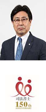 三重県司法書士会会長