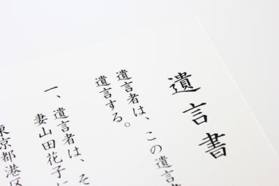 遺言書作成・検認